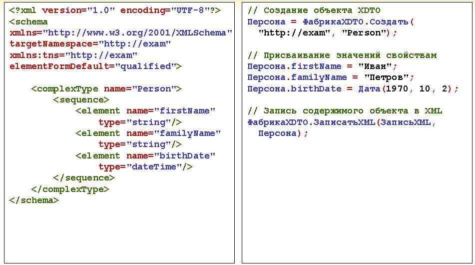 в файл XML и создания